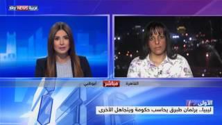 ليبيا.. برلمان طبرق يحاسب حكومة ويتجاهل الأخرى