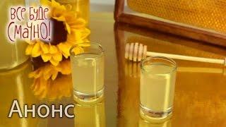 Самый хороший напиток в Украине - медовуха  — Все буде смачно. Анонс. Смотрите 29.11.15