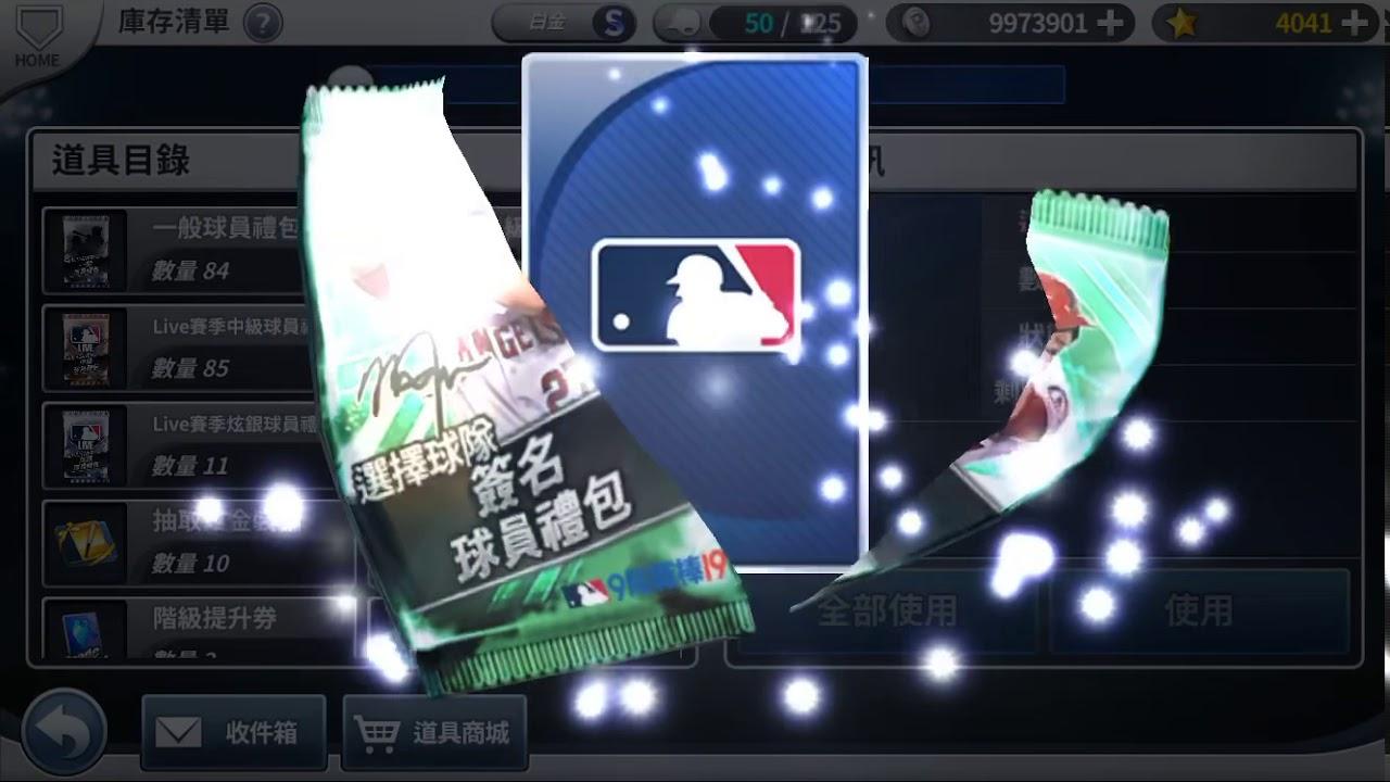 MLB:9局職棒19_球選簽中本隊頂頂頂簽啊啊啊_(No.12) - YouTube