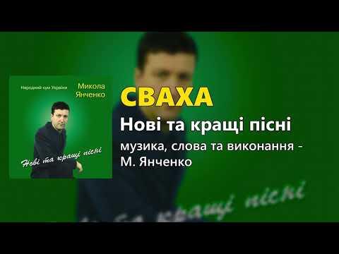 Сваха - Микола Янченко