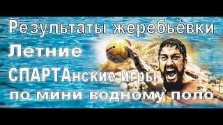 Жеребьёвка Летних СПАРТАнских Игр по мини водному поло 2015