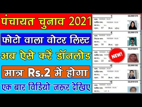 Panchayat Election 2021 | Voter List 2021 With Photo | Photo Wala Voter List Kaise Nikale Bihar