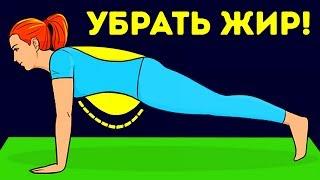 постер к видео 7 Упражнений Для Похудения Всего за 30 Дней