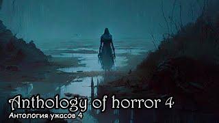 Антология ужасов 4 / Anthology of horror 4 (2017)