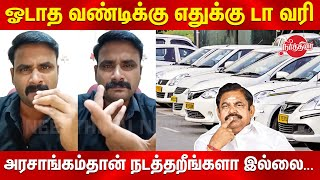 Pay Vehicle Tax at Lockdown Period | Sabari | Edappadi K. Palaniswami