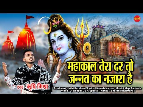 शिव सावन स्पेशल भजन - Mahakal Tera Dar To Jannat Ka Najara Hai    Rishi Mishra    Lord Shiva