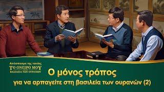 Πώς να επιδιώξετε την είσοδο στην Ουράνια Βασιλεία (2)
