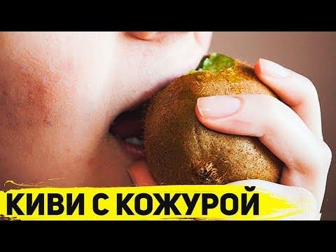 Как едят киви с кожурой или без кожуры