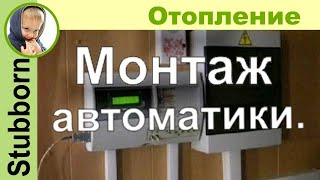 Монтаж блока управления отоплением (Montage controller by heating)
