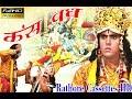 कंस वध #सरोज शास्त्री !! Kans Vadh #Saroj Shastri  #Rathore Cassettes HD #Kissa Kahani