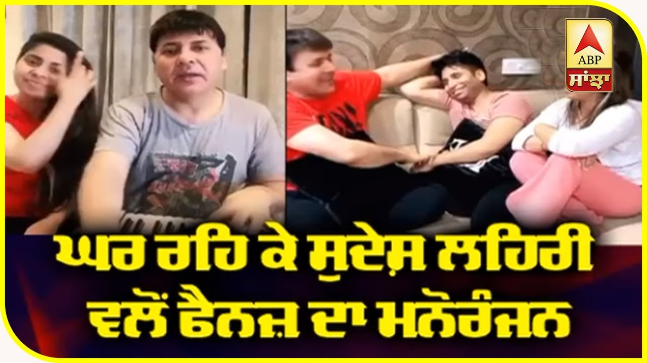 Sudesh Lehri Comedy Videos during Lockdown | Quarantine fun | Sudesh Lehri | ABP Sanjha
