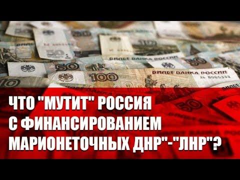 Что 'мутит' Россия
