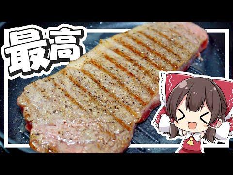 【料理】霊夢がおいしいステーキを作るよ!【ゆっくり実況】