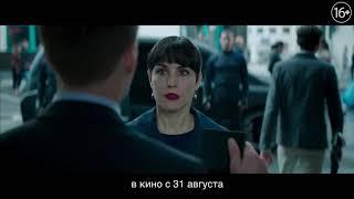 Тайна 7 сестер -- русский ролик №2
