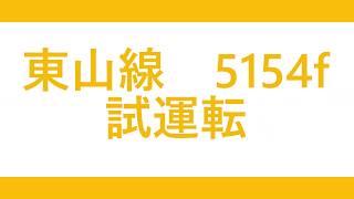 地下鉄東山線5154f試運転