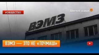 видео АО ВЭМЗ