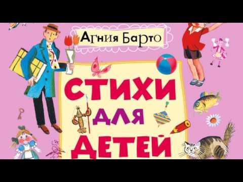 Агния Барто Стихи для детей - Познавательные и прикольные видеоролики