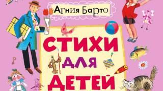 Агния Барто Стихи для детей