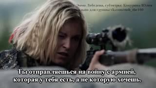 Сотня. 5 сезон (официальный трейлер с русскими субтитрами)