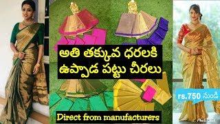 Rs.750 నుండి ఉప్పాడ పట్టు సారీస్  Wholesale Sarees with Prices  Latest Designs