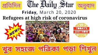 The Daily star editorial অনুবাদ| ভেঙ্গে ভেঙ্গে ব্যখ্যা বিশ্লেষণ সহ| How to read and translate newspa