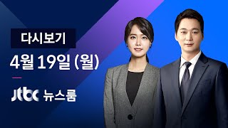 [다시보기] JTBC 뉴스룸|'양강' 윤석열·이재명 격차 더 벌어졌다 (21.04.19)