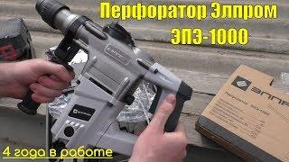 ПЕРФОРАТОР ЭЛПРОМ ЭПЭ-1000 (Болгария) / ОТЗЫВ 4 года спустя