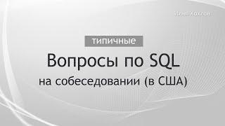SQL собеседование в США. Вопросы на интервью и ответы / SQL Interview Questions / Илья Хохлов