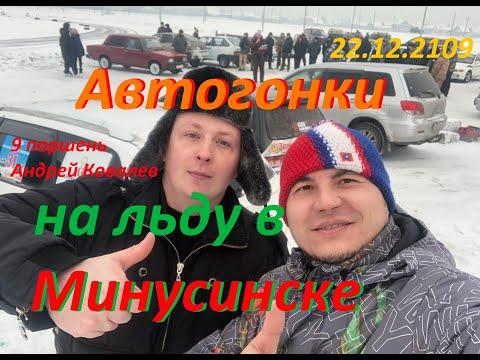 Автогонки на льду в Минусинске 22.12.2019
