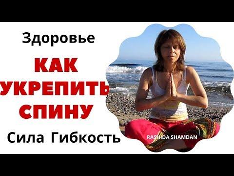 Как укрепить мышцы спины для женщин Упражнения в домашних условиях видео