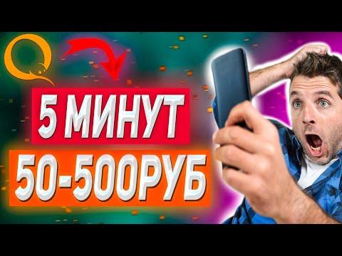 Как заработать 50-500руб за 5 минут на телефоне Без Вложений с выводом на Киви