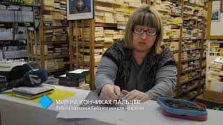 Одесская библиотека для незрячих: мир на кончиках пальцев