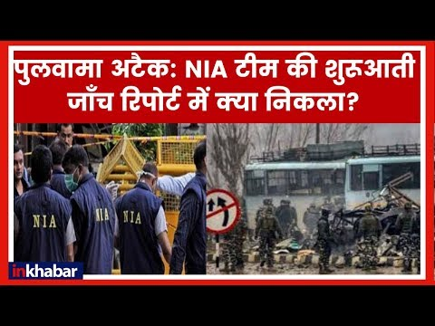 National Investigation Agency teams to join investigation in Pulwama; NIA की टीम पुलवामा पहुंची