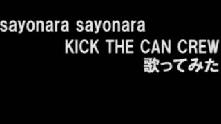 どうも、Ether MOです。KICK THE CAN CREWのsayonara sayonaraを歌って...