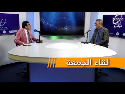 لقاء الجمعة : يستضيف الدكتور عبد الواحد وجيه لمناقشة قضايا الدين والدنيا مع الإعلامي كمال عصامي