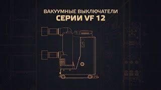 Вакуумные выключатели VF12(Видеоролик о технологии производства вакуумных выключателей VF12., 2015-04-17T07:33:44.000Z)