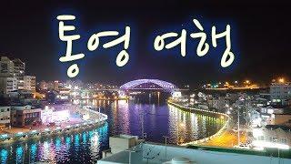 통영여행 (여행코스 #충무김밥 #통영루지 #통영한정식 …
