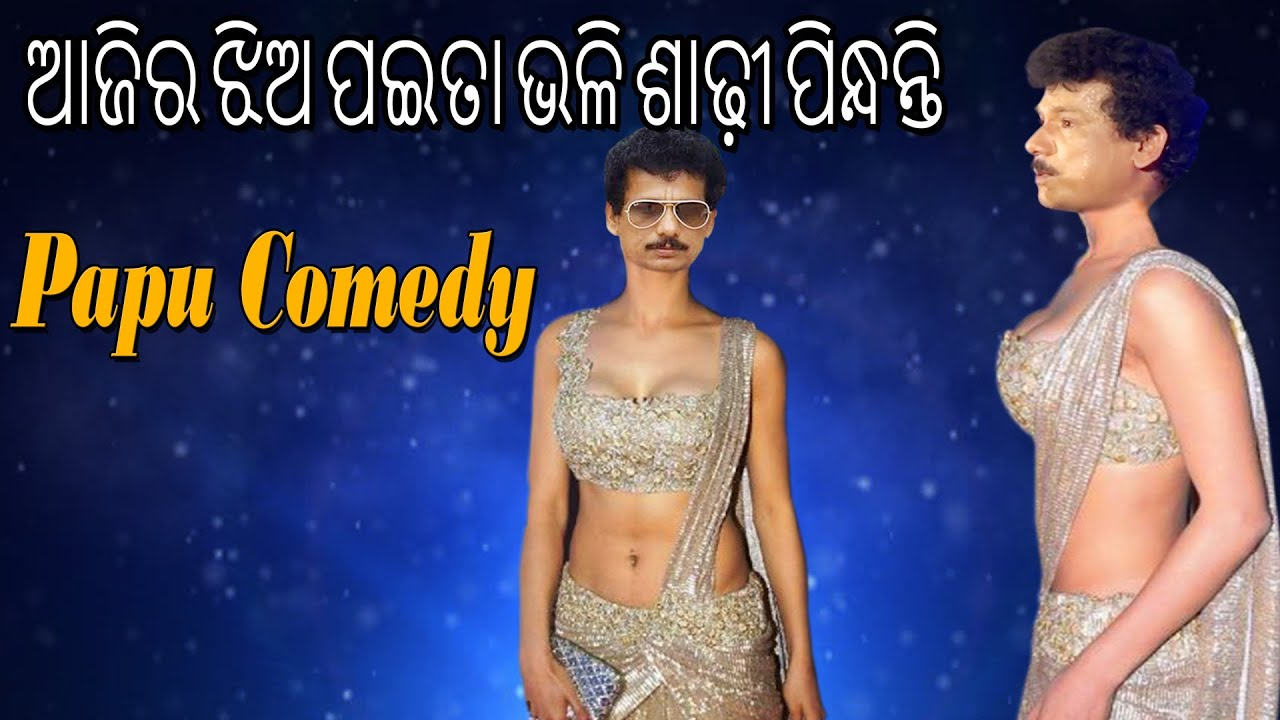 ଆଜିର ଝିଅ ପଇତା ଭଳି ଶାଢ଼ୀ ପିନ୍ଧନ୍ତି  II   Papu Bhai super Comedy at Rasulgarh durga pandal