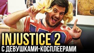 Injustice 2 с девушками-косплеерами