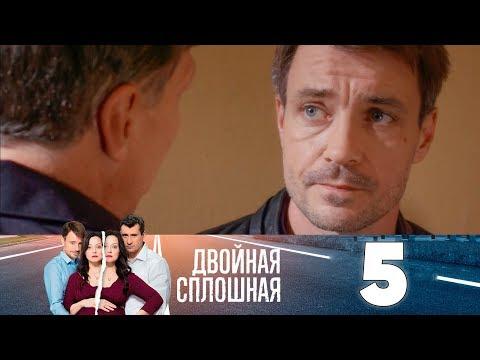 Двойная сплошная | Сезон 1 | Серия 5