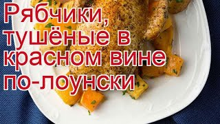 Как приготовить рябчика пошаговый рецепт - Рябчики, тушёные в красном вине по-лоунски за 45 минут