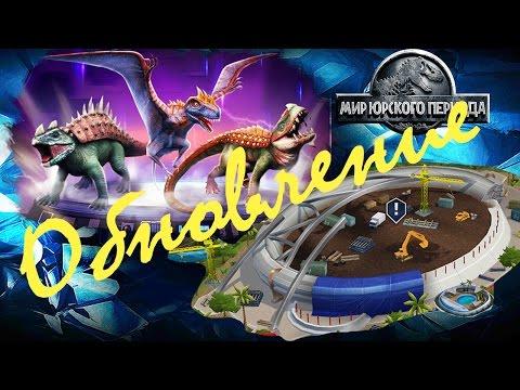 Обновление Парка Гибриды динозавров Горгозух и Нундагозавр Jurassic World The Game