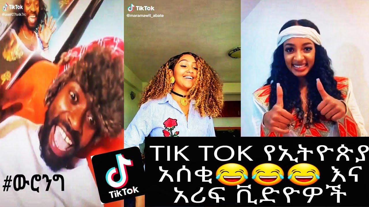 Tik tok video ethiopian best funny videos |የኢትዮጵያ ቲክቶክ አስቂ እና አሪፍ ቪድዮዎች|