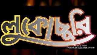 Khan & Team Bangla Drama Serial LUKOCHURI promo demo