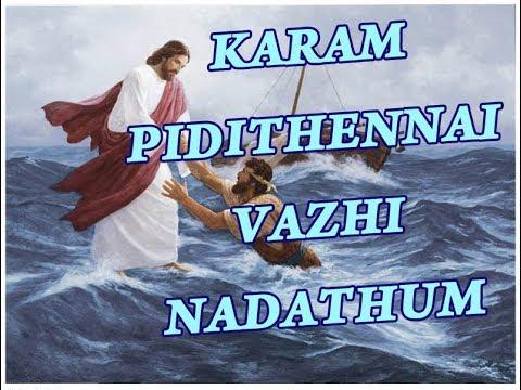 கரம் பிடித்தென்னை வழிநடத்தும் | Karam Pidithennai Vazhi Nadathum Song with Lyrics