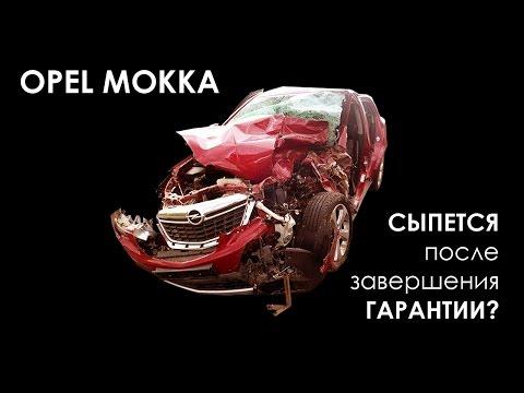 Opel Mokka сыпется после завершения гарантии?