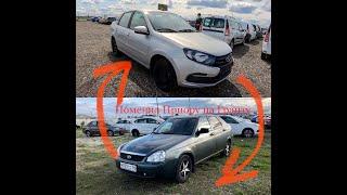Сдал Приору и Купил Выгодно Новую LADA Granta / Как покупать машину по программе trade in