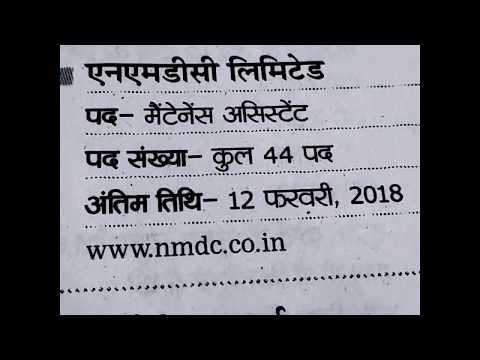 All India Government job (सरकारी नौकरी) जनवरी - फरवरी 2018