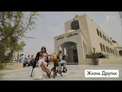 Иордания. Жизнь других. Выпуск от 02.06.2019