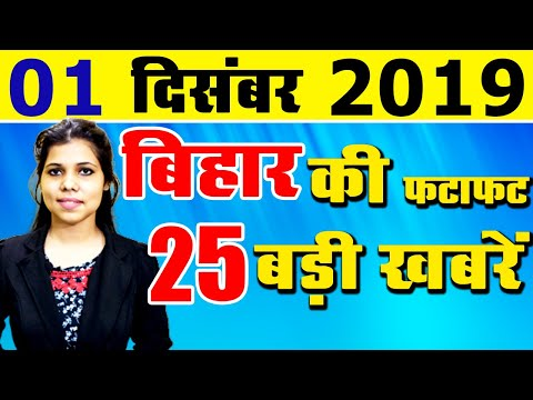 Daily Bihar today news of all Bihar districts video in Hindi.Get latest news of Patna Gaya Madhubani